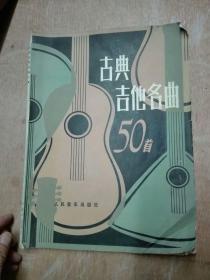 古典吉他名曲50首   8开正版
