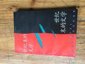 上海市文史研究馆馆员武重年藏书2493:《世纪末的文学》邹平签名