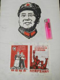 文革精品版画:毛像/联合起来/热烈