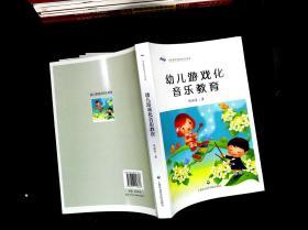 学前教育教师系列用书:幼儿游戏化音乐教育