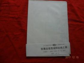 张骞出使西域和丝绸之路(九年制义务教育中国历史第一册地图教学挂图)