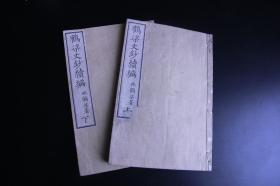 1881年 和刻本《鹤梁文钞续编》二卷二册全 汉诗文集