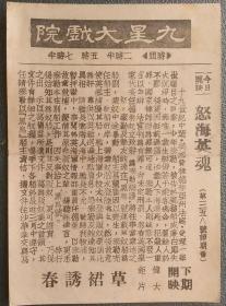 民国上海九星大戏院《怒海英魂》袖珍型(罕见)电影说明书(14CM*9.5CM)