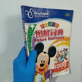 迪士尼英语图解词典(包快递)