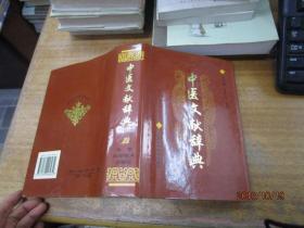 中医文献辞典