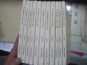 中国散文诗大系(11册全)