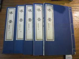 《冰鉴——曾国藩相人术》 5册全