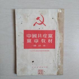 中国共产党党章教材(修订本)