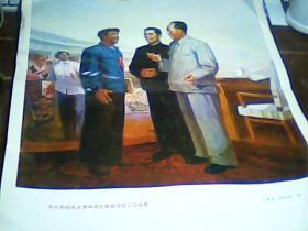 4开宣传画 伟大领袖毛主席和周总理接见铁人王进喜 一版2次