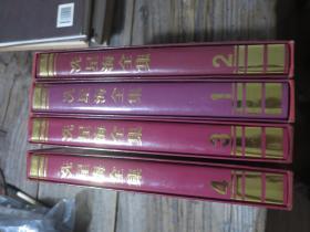 《冼星海全集》(1——4) 连外盒套
