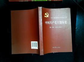 中国共产党上饶历史 第一卷(1925-1949)