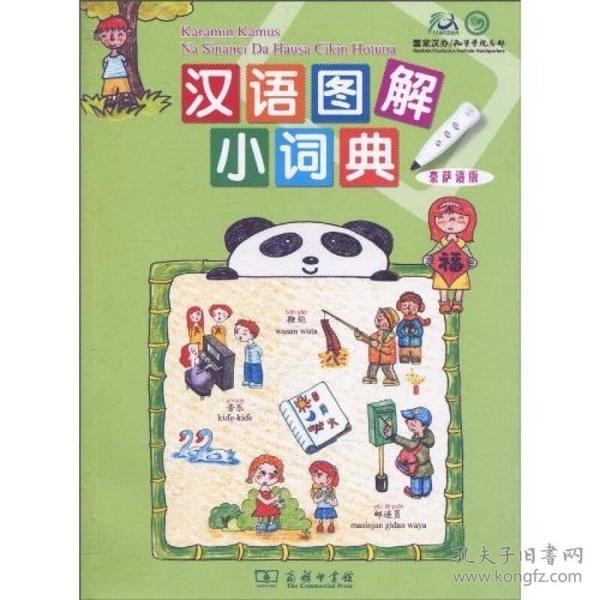 汉语图解小词典(豪萨语版)