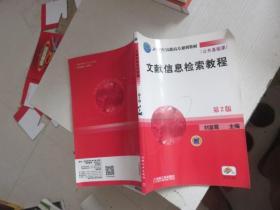 文献信息检索教程 第2版 正版