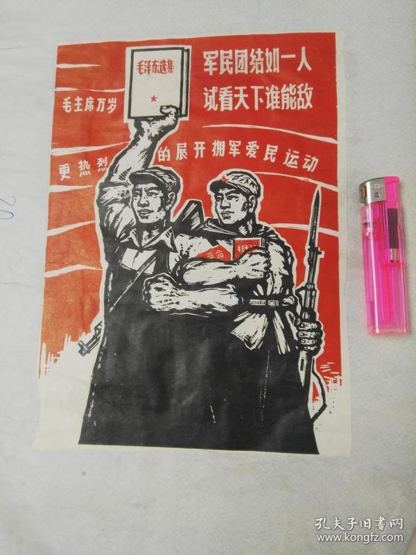 文革精品版画:军民团结如一个(23X16.5CM)