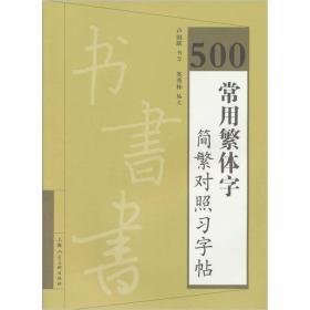 500常用繁体字简繁对照习字帖