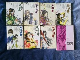 藤萍 九功舞系列全八册 送神舞 钧天舞 太和舞 紫极舞等等 2005年 正版