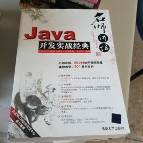 [原版】Java开发实战经典9787302202615