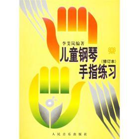 9787103020777儿童钢琴手指练习(修订本)