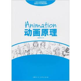 动画原理:Animation principles