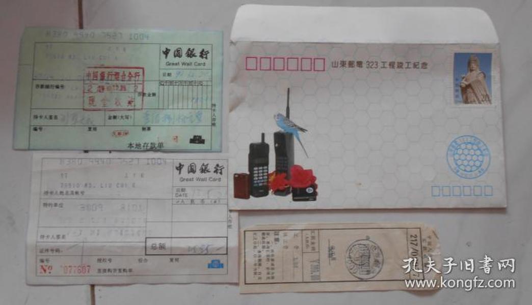 山东邮电323工程竣工纪念封【大哥大图】