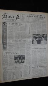 【报纸】解放日报 1983年9月7日【上海群众体育活动百花齐放】【市委党校第一期正规化理论班开学】