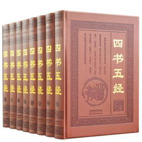 四书五经(皮面16开全套8册)国学儒家经典原文译文 天津古籍出版社图书