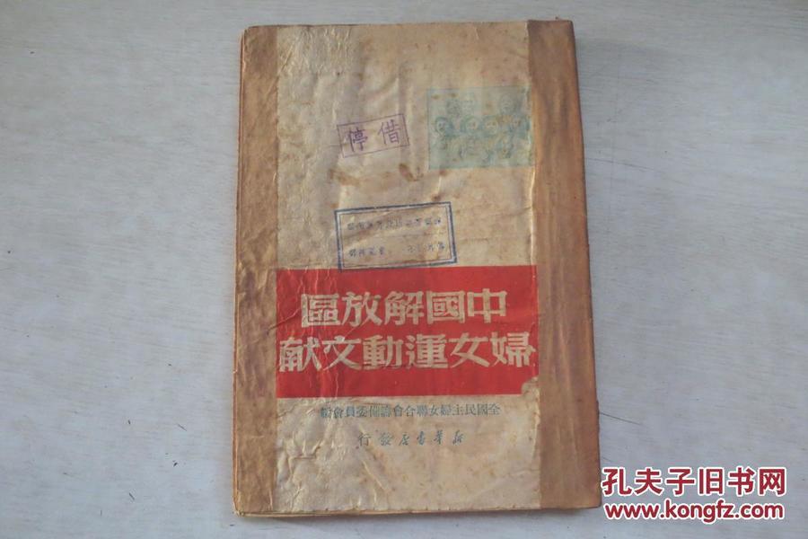 中国解放区妇女运动文献  ……155311