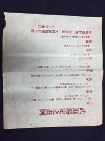 民国十三年《武进汤定之画例》红印