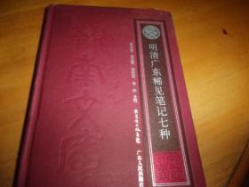 明清广东稀见笔记七种