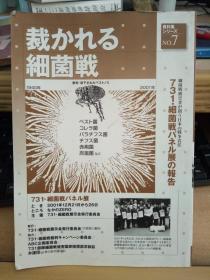 裁かれる细菌战(NO.7)日文原版