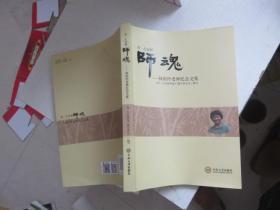 用一生诠释师魂-林韵玲老师纪念文集 正版