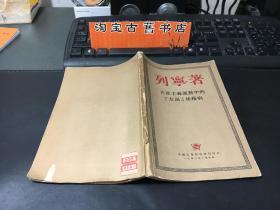 """共产主义运动中的""""左派""""幼稚病(1949年版)"""