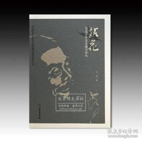 《拈花—鲁迅中外美术藏书研究》