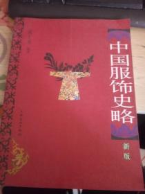 中国服饰史略 新版(16开品好近全新)