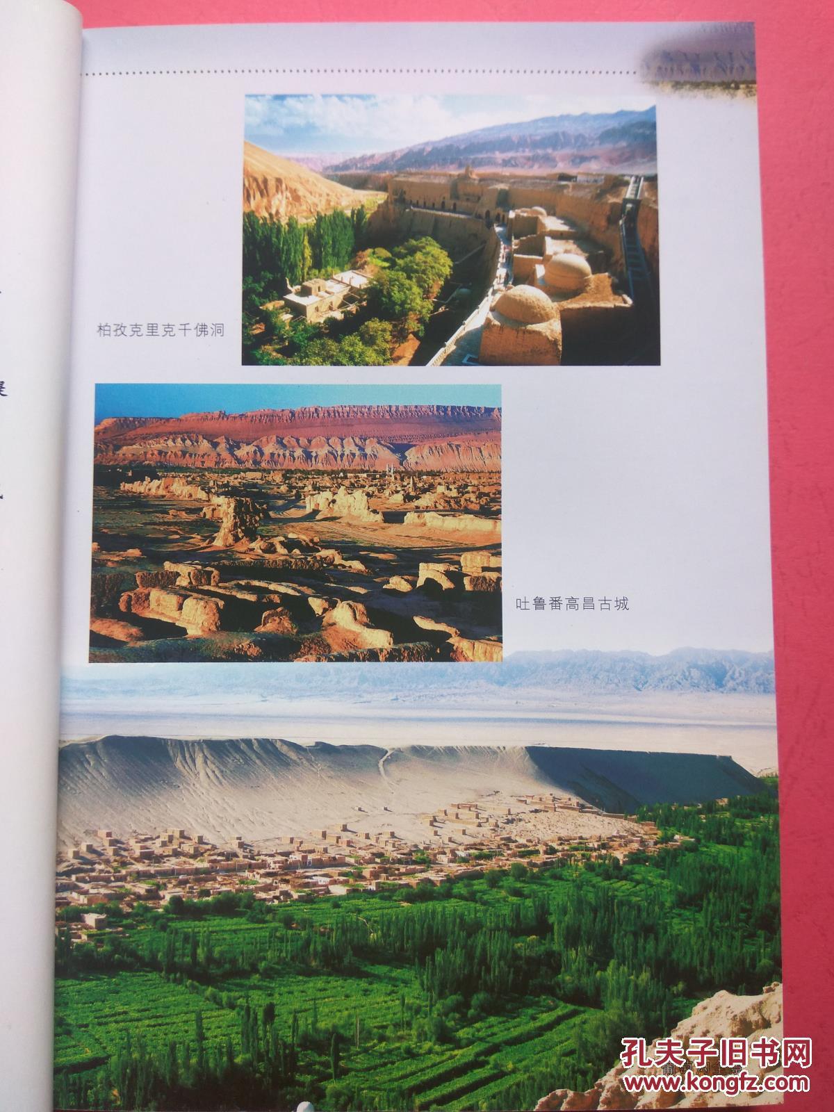 神奇美丽的吐鲁番市【同类书另出版有:吐鲁番导游词
