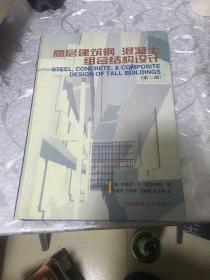 高层建筑钢 混凝土 组合结构设计:第二版