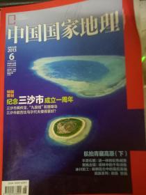 【现货~】中国国家地理2013.06