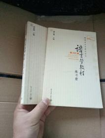 语言学教程  加(练习册)内有cD(第三版)胡壮麟 北京大学出版社 <<二册合售