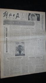 【报纸】解放日报 1983年9月6日【为全运会服务光荣 为全运会出力光荣】