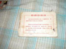 文革画册 。毛泽东思想宣传栏报头资料 无前皮 1970年1版1印