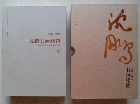 沈鹏(原书协主席,著名书法家)毛笔签名《沈鹏书画续谈》上下册