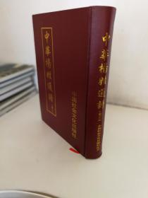中华杨姓通谱(卷三)