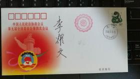 开国少将李耀文签名信封首日封 +2018
