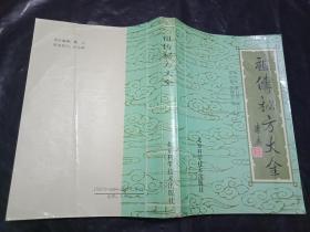 稀缺中医资料书《祖传秘方大全》  北京科技出版社 90年代原版书