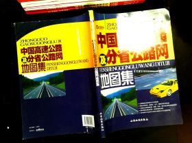 中国高速公路及分省公路网地图集(新版本)