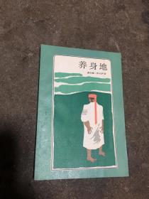养身地 (二十世纪外国文学丛书)