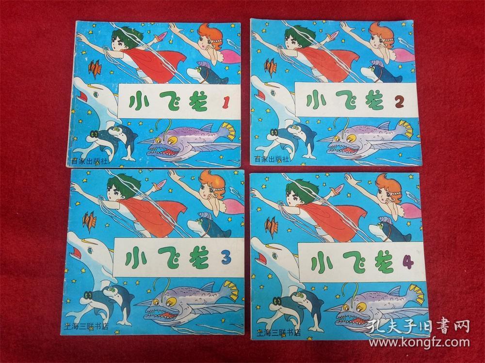 爆笑漫画连环画《小飞龙》4本上海三联书店1日本漫画儿童图片
