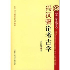 冯汉骥论考古学
