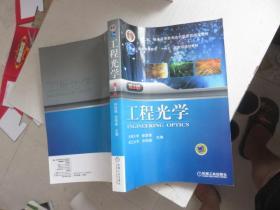 工程光学(第3版)