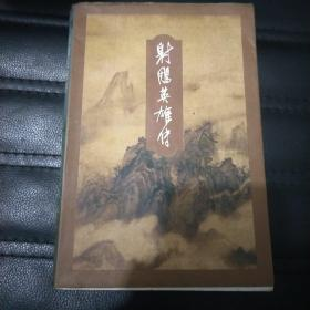 三联 射雕英雄传 一  (线装)